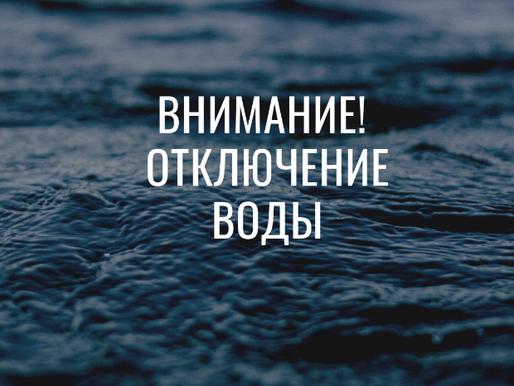 Вниманию жителей Солнечногорска! Временно прекращена подача холодной воды по нескольким адресам