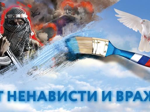Полиция Солнечногорска информирует об акции «С ненавистью и ксенофобией нам не по пути»