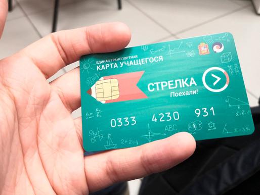 Школьники и студенты Солнечногорска могут сэкономить до 99% на поездках с картой «Стрелка»