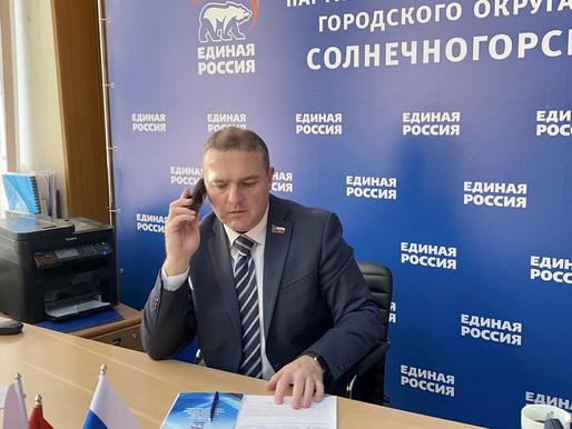 Единороссы Солнечногорска провели дистанционный прием граждан