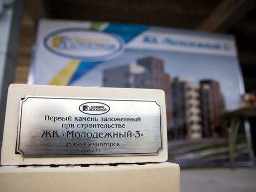 В Солнечногорске приступили к строительству микрорайона для переселенцев из микрорайона Центральный