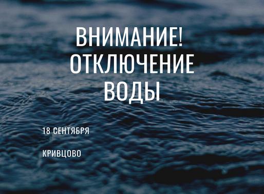 Отключение воды в Кривцово 18 сентября