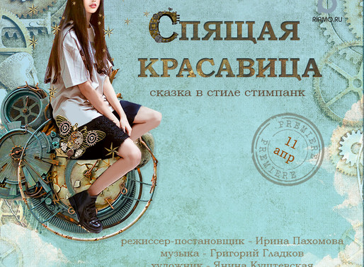 Солнечногорцев приглашают на премьеру стимпанк сказки в Московском областном театре юного зрителя