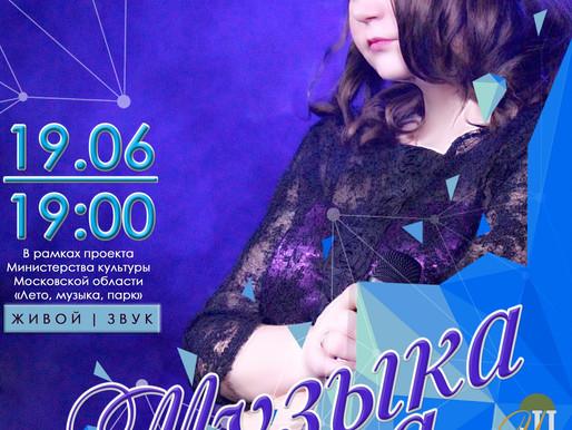 «Музыка лета» прозвучит в парке Солнечногорска в субботу