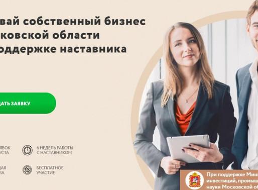 Предприниматели Солнечногорья могут принять участие в «Программе наставничества»
