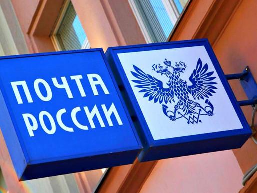 Солнечногорцам на заметку: в почтовых отделениях Московского региона проходит акция «Снова в школу»