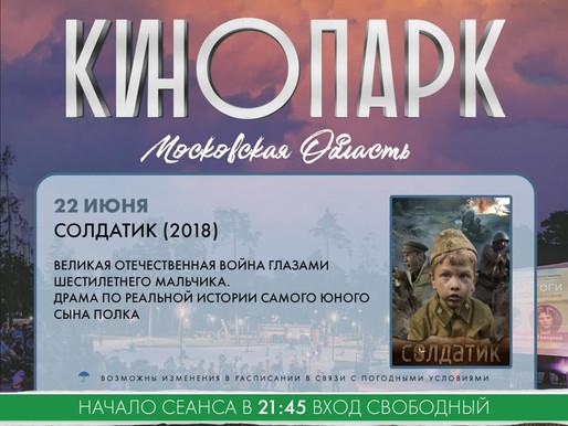 22 июня на набережной озера Сенеж в Солнечногорске покажут фильм «Солдатик»
