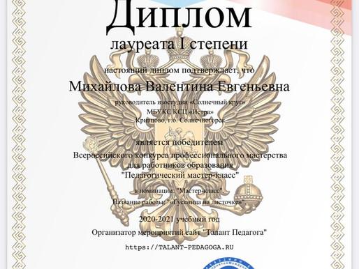 Педагог из Солнечногорска стал победителем всероссийского конкурса