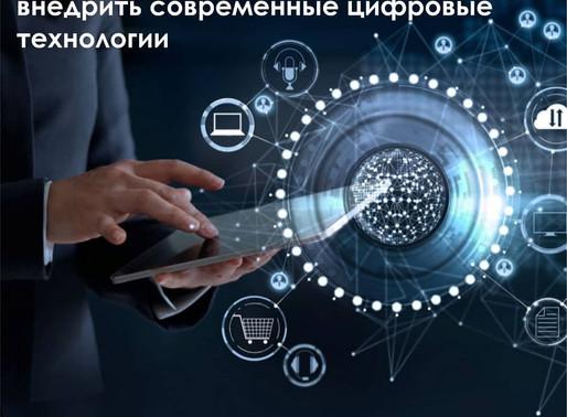 Солнечногорскому бизнесу помогут внедрить современные цифровые технологии