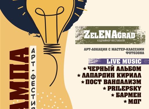 В Солнечногорске пройдет ежегодный арт-фестиваль «Лампа»