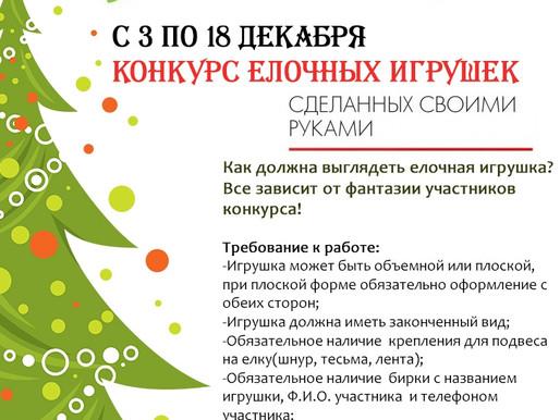Солнечногорцев приглашают принять участие в конкурсе новогодней игрушки