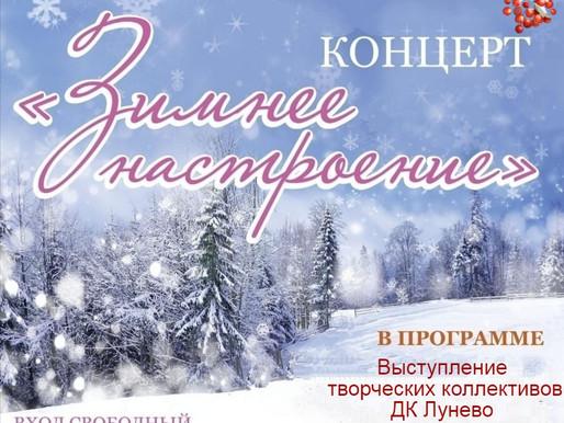 Концерт «Зимнее настроение» прозвучит в Лунево