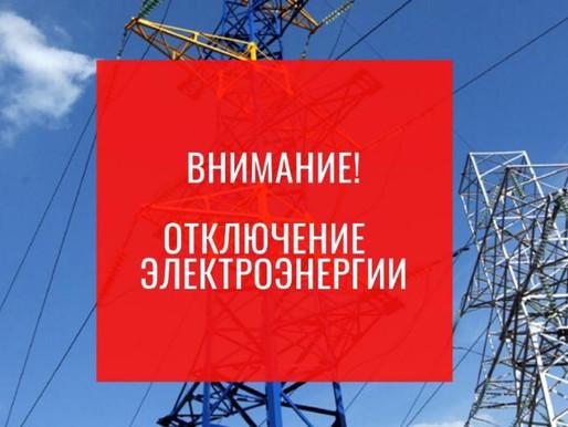 Плановое отключение электроэнергии в Солнечногорске 16 июня