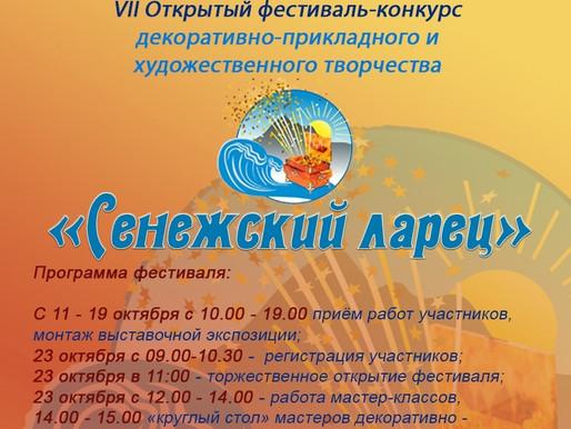Солнечногорцев приглашают на VII фестиваль-конкурс «Сенежский ларец»