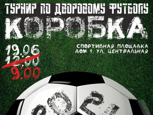 Изменено время турнира по дворовому футболу в Солнечногорске