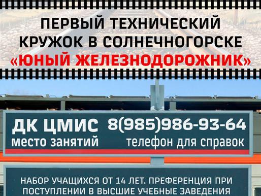 В Солнечногорске продолжается набор подростков в технический кружок «Юный железнодорожник»