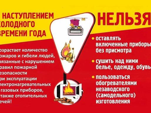 Солнечногорцам напоминают о правилах пожарной безопасности