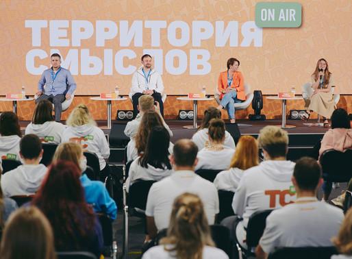 Участники «Территории смыслов» в Солнечногорске обсудили тенденции дистанционного образования