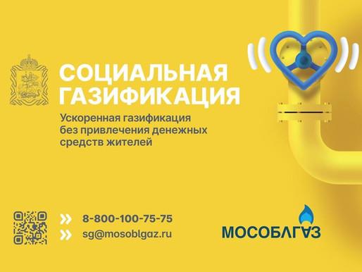 Более 100 населенных пунктов Солнечногорска газифицируют по президентской программе