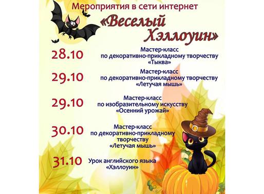 Жителей Солнечногорья подготовят к празднованию Хеллоуин онлайн