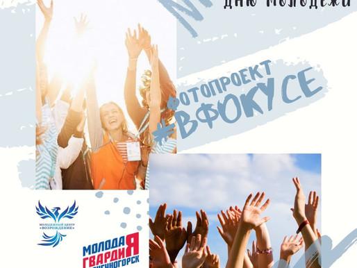 Фотопроект для молодежи «ВФОКУСЕ» запустили в Солнечногорске