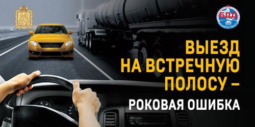 В Солнечногорске проводят профилактическое мероприятие «Встречная полоса»
