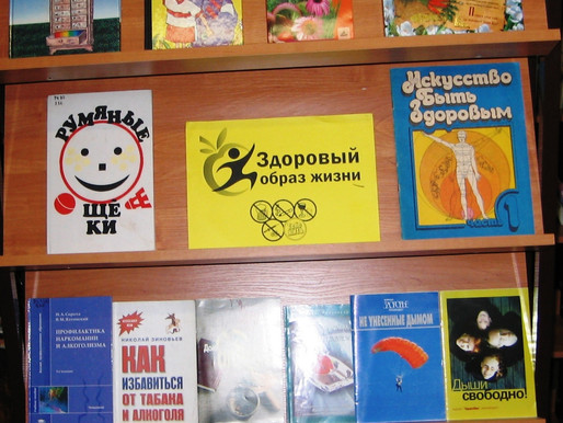 Менделеевская городская библиотека включилась в подготовку антинаркотической акции «Твое здоровье»