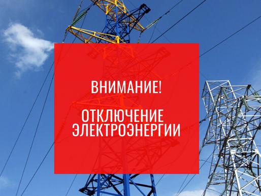 Плановое отключение электроэнергии в Солнечногорске на 22 апреля