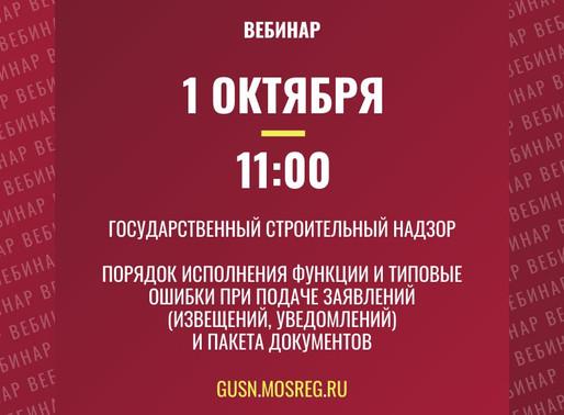 Застройщиков Солнечногорья приглашают на вебинар 1 октября