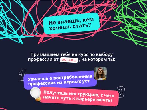 «Яндекс» и Viber помогут старшеклассникам Солнечногорска в профориентации на Учи.ру