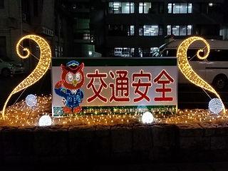 豊田警察署.jpg