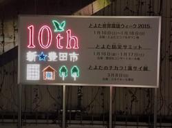 新・豊田市10周年