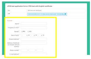 PCR test application form