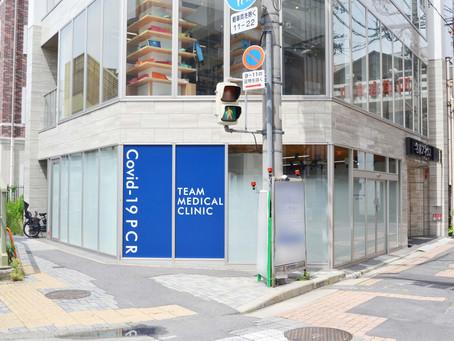 チームメディカルクリニック名古屋がオープンいたしました。