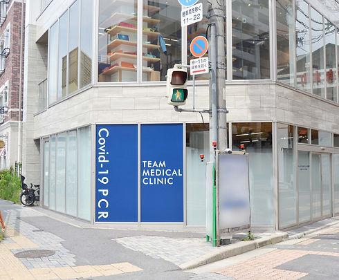 Team medical clinic Nagoya