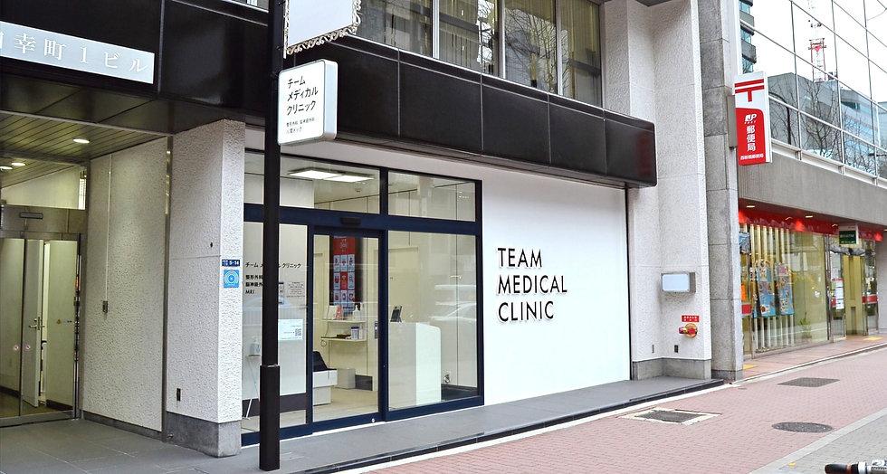 Team medical clinic Toranomon