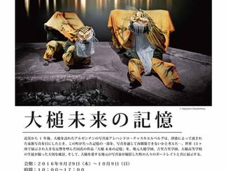 OTSUCHI-POSTER-B2.jpg