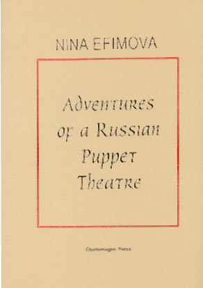 Adventures of a Russian Puppet Theatre