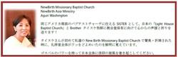 New_Birth_Missionary_Baptist_Church_____New_Birth_Asia_Ministry __  Aguri_Washington_様