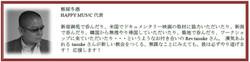 HAPPY MUS!C代表 飯塚冬酒 様