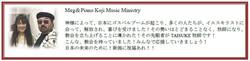 Meg&Piano_Koji_Music_Ministry____Meg&_Piano_Koji 様
