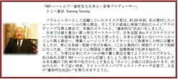 「NYハーレムで一番有名な日本人・音楽プロデューサー」 トミー富田 Tommy Tomita  様
