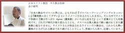 日本キリスト教団 牛久教会 牧師 金子敏明 様
