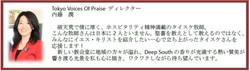 Tokyo Voice Of Praise ディレクター 内藤 潤  様