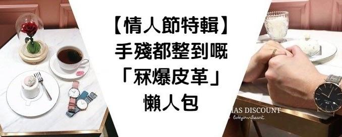 【情人節特輯】手殘都整到嘅「冧爆皮革」懶人包!