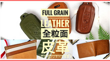 Full Grain 全粒面皮革 Lokyourheart Leather craft | 香港手作皮革專門店