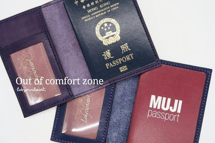 皮革旅行證件套(簡易版)