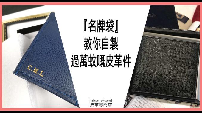 【Prxda名牌手袋】教你自己制作過萬蚊嘅名牌包包!