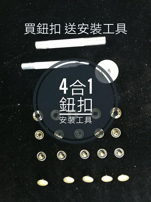 四合一鈕扣 送安裝工具