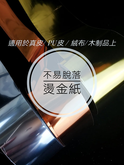 進口燙金紙 (適用於真皮/ PU皮 / 絨布/木制品上)